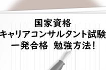 キャリアコンサルタント試験の勉強法は?一発合格鉄板5選!【実体験談】