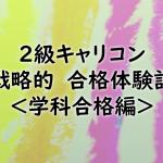 キャリコン合格体験記(学科編)2級キャリアコンサルティング技能士